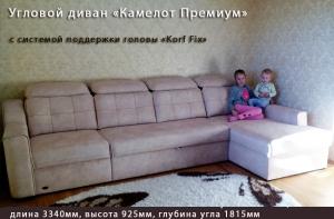 """""""Камелот Премиум"""" угловой диван"""